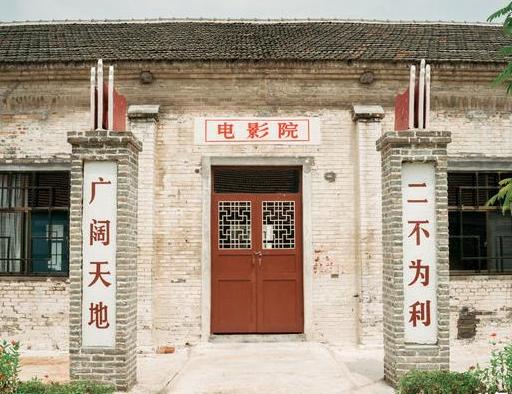 回忆青州市首批知识青年上山下乡