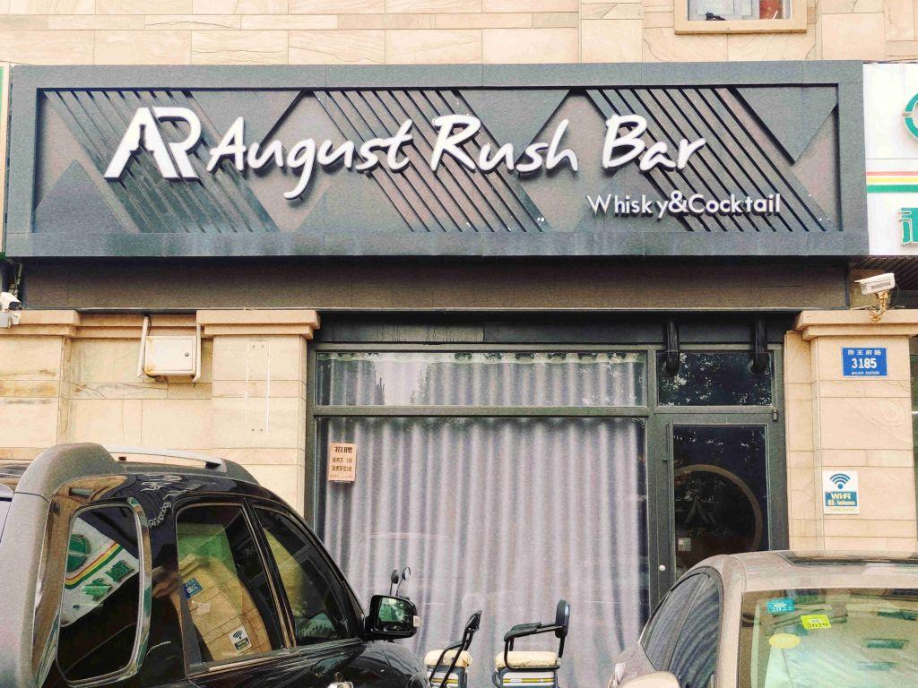 August Rush Bar酒吧