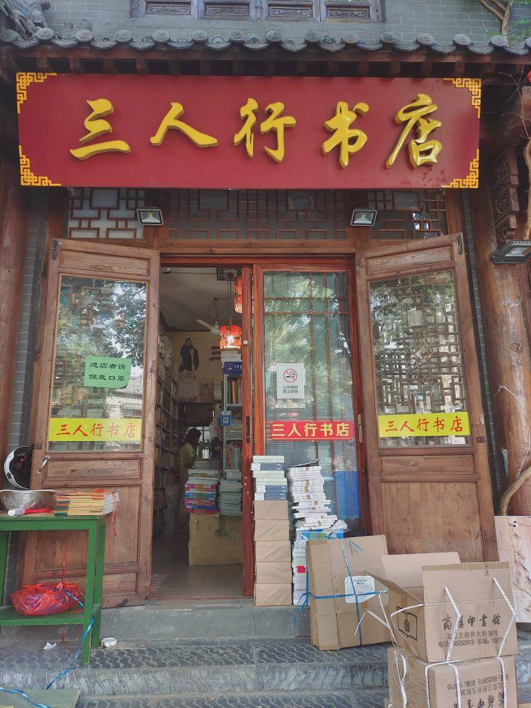 三人行书店