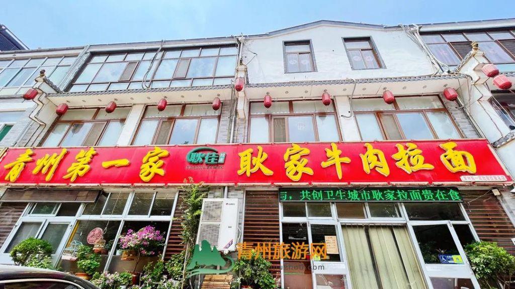 耿家牛肉拉面(青州总店)