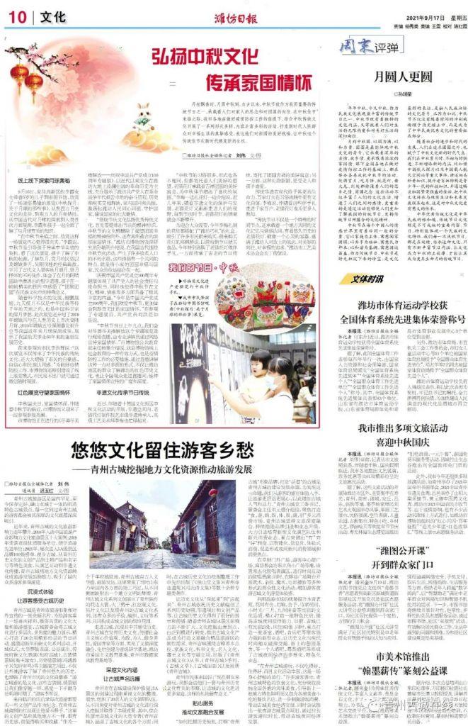 《潍坊日报》点赞青州古城:悠悠文化留住游客乡愁