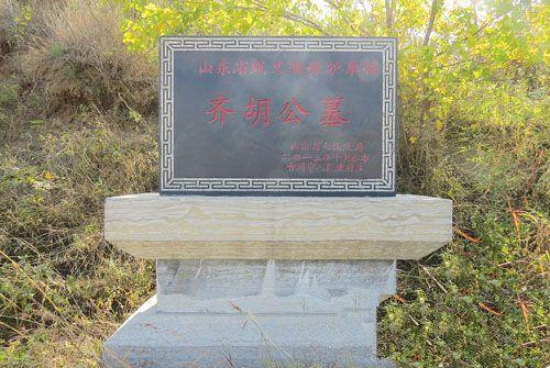 齐胡公墓为何会出现在