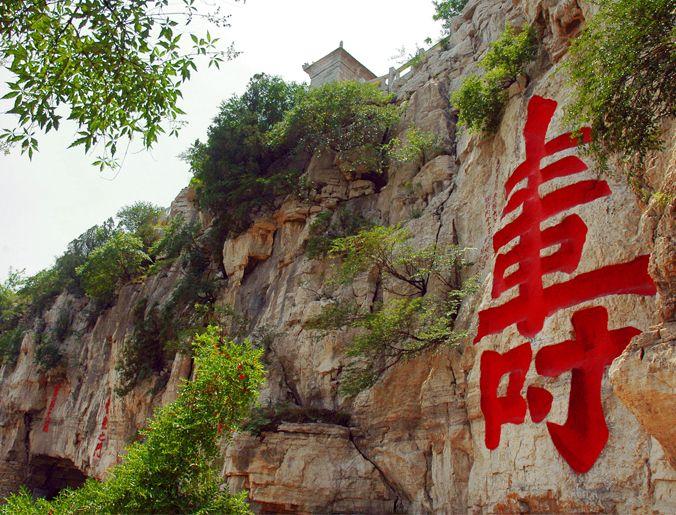 青州云门山骑行游记