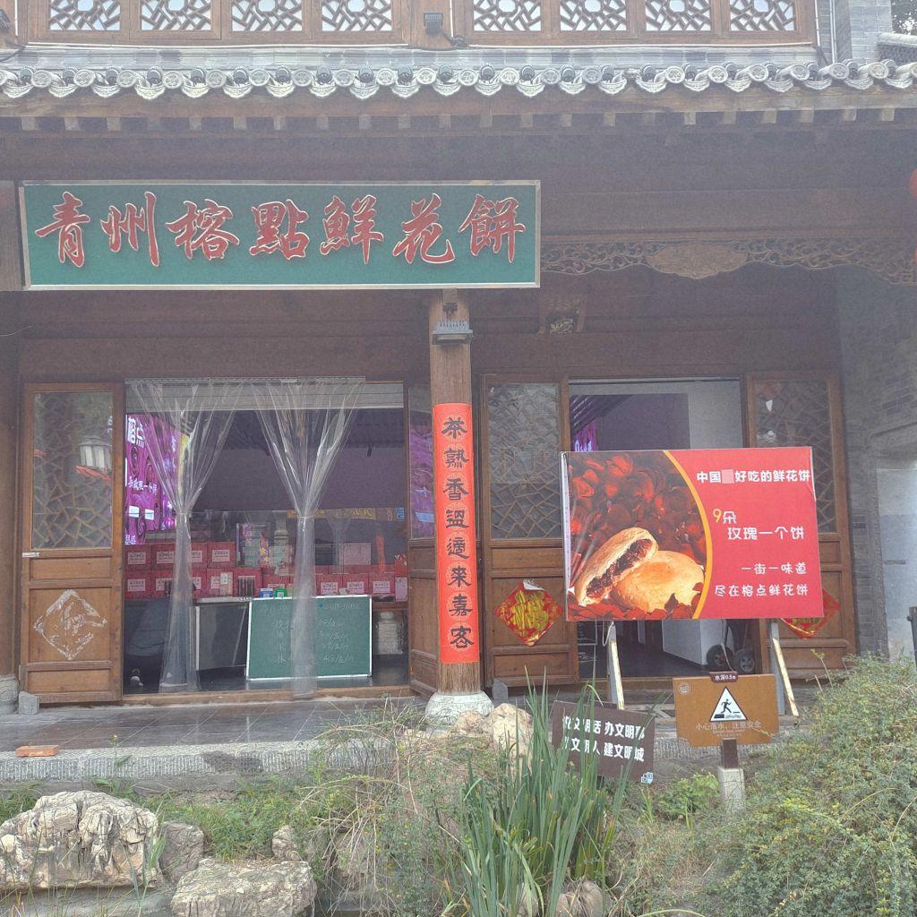 青州榕点鲜花饼