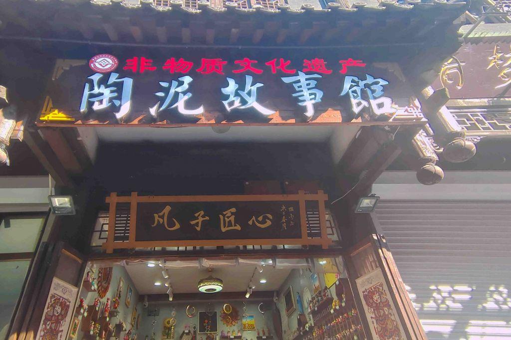 陶泥故事馆
