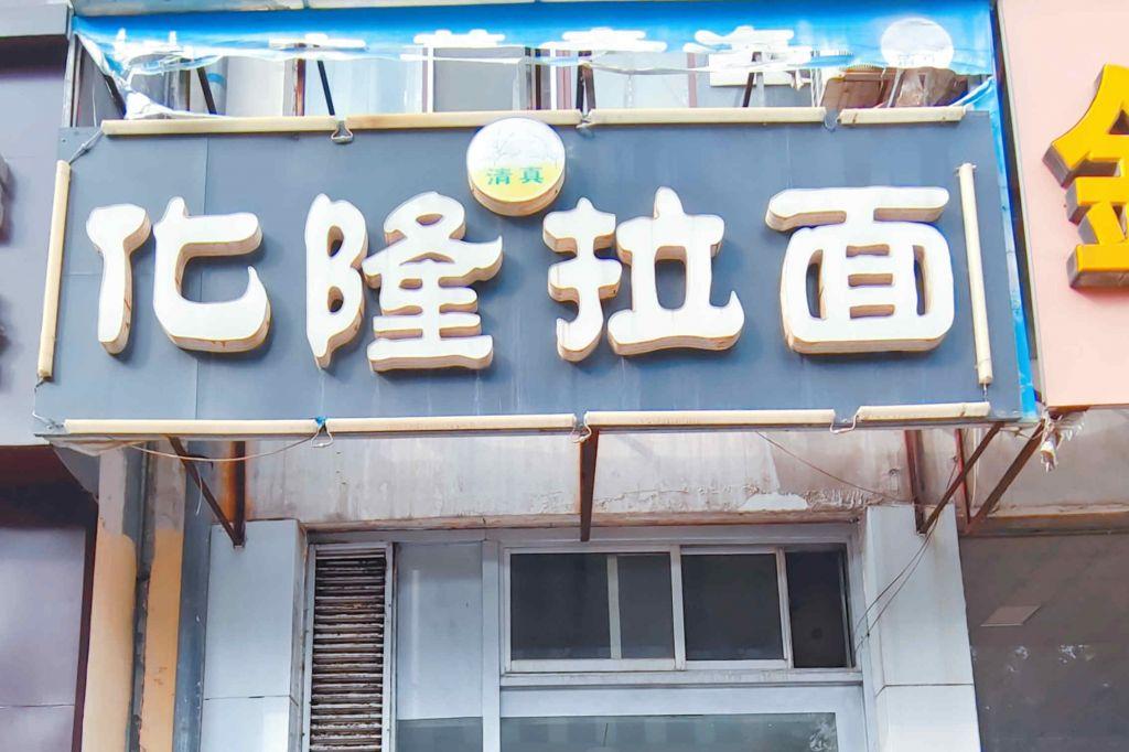 化隆拉面(前营子大街)